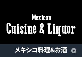 wg_nav_thumb_6_cuisine-liquor
