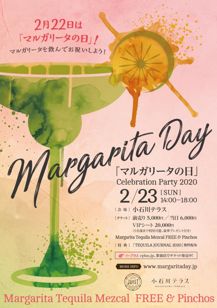 「テキーラの日」 Celebration Party2020