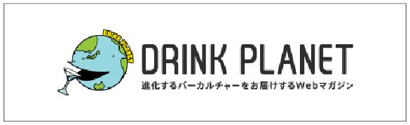 DrinkPlanet