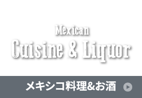 wg_nav_thumb_6_cuisine-liquor_upper.png